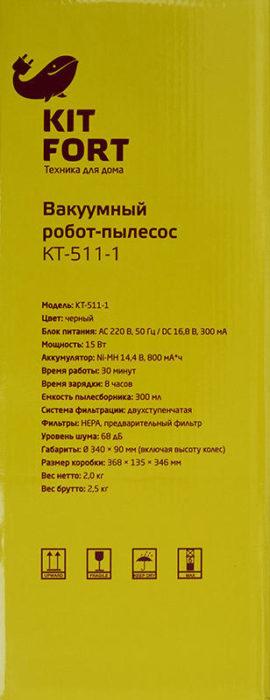 Kitfort kt 511