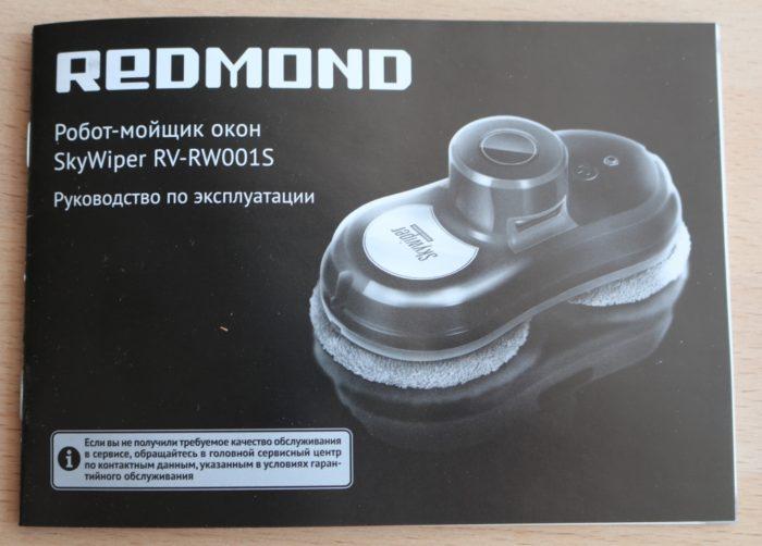 Redmond SkyWiper RV-RW001S