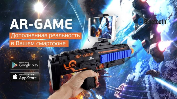 Ar game gun