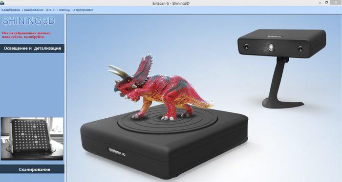 3D Einscan S