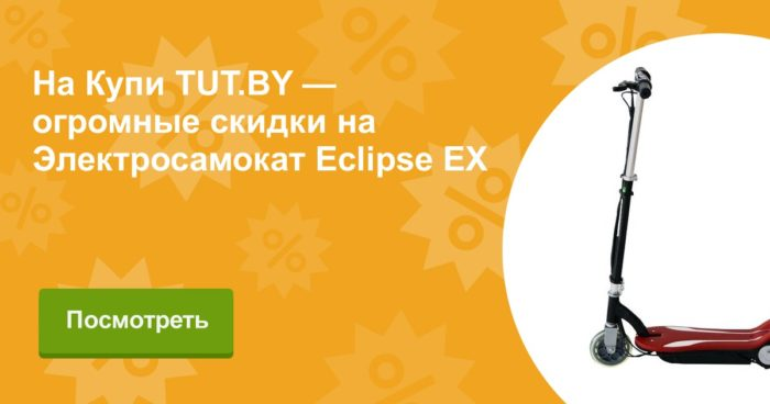 Eclipse EX
