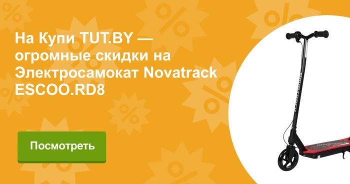 Novatrack escoo rd8