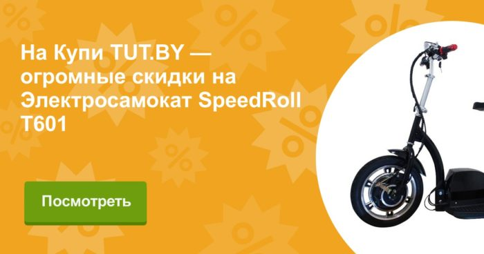 SpeedRoll T601