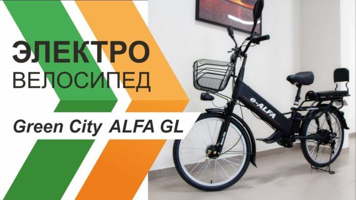 Green city e alfa gl