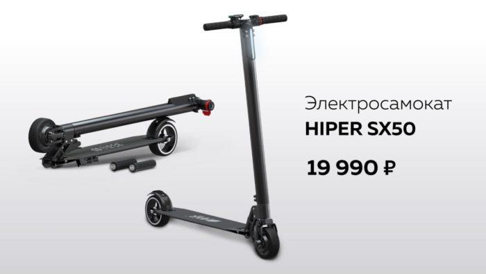 Hiper sx50