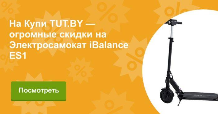 Ibalance es1