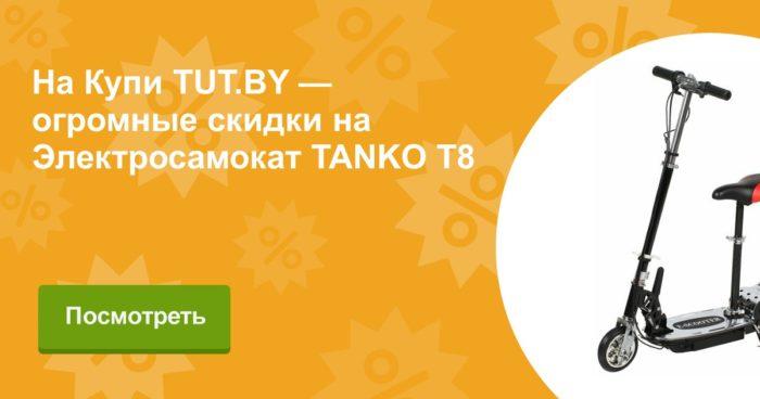 Tanko t8