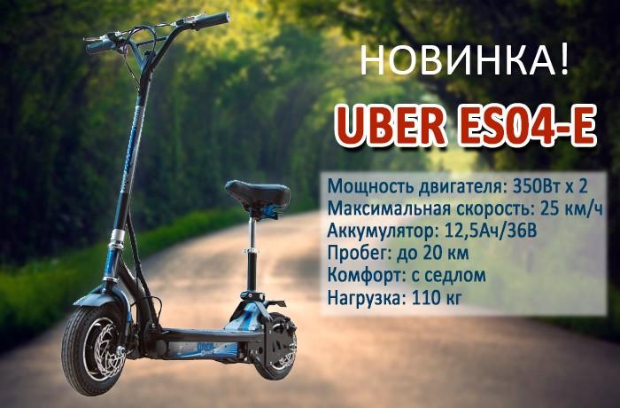 Uber es04 e