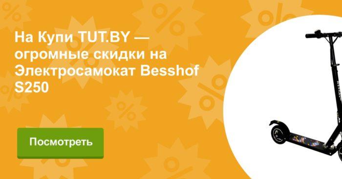 Besshof s250