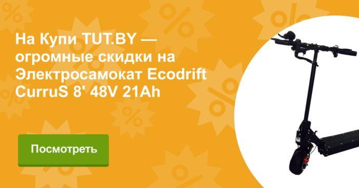 Ecodrift currus 8