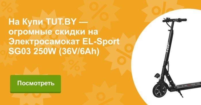 El-sport sg03