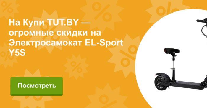 El-sport y5s