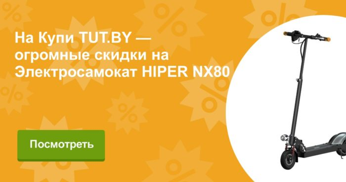 Hiper nx80