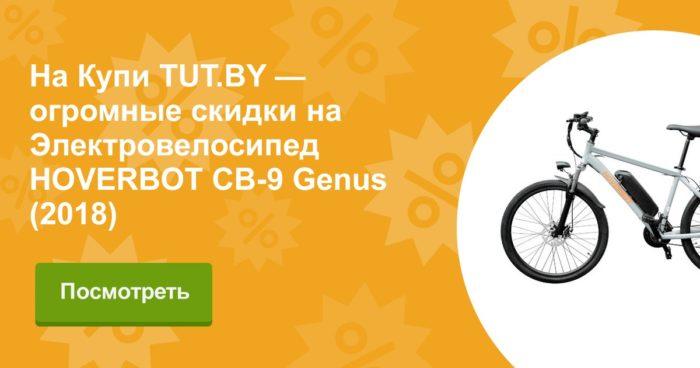 Hoverbot cb 9 genus