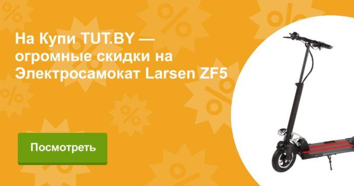 larsen zf5