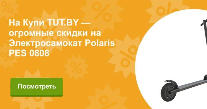 Polaris pes 0808