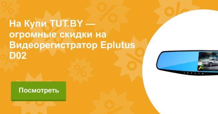 Eplutus d02