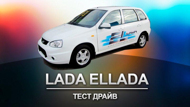 Lada ellada или nissan leaf 13 букв