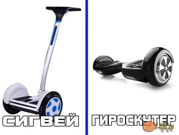 Отличия сигвея от гироскутера
